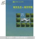 城市规划专业系列教材:城市生态与城市环境
