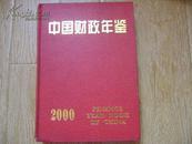 中国财政年鉴 2000【无光盘】