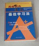 金榜登龙秘籍丛书:语文最佳学习法