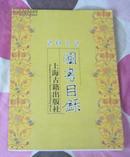 上海古籍出版社2012年图书目录 全一册 全新