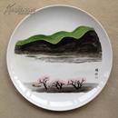林曦明 绘 山水图 手绘瓷盘