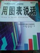 用图表说话—高级经理形象化沟通指南 (中文版)(16开)