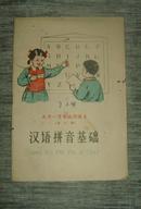 汉语拼音基础( 九年一贯制试用课本 全日制)
