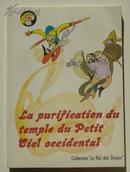 扫平假西天 美猴王丛书 20 法文彩版 1987年初版