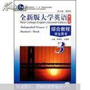 """普通高等教育""""十一五""""国家级规划教材:全新版大学英语·综合教程学生用书3(第2版)(附光盘)9787544616768"""