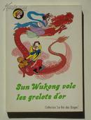 计盗紫金铃 美猴王丛书 22 法文彩版  1986年初版