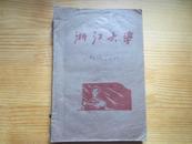 浙江大学早期油印课本。。。分析化学实验…16开………3417