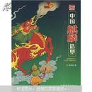 中国麒麟造型