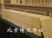 朝鲜汉文史籍丛刊 第一辑 纪传本【全16册】