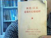 林彪同志是我们光辉榜样(非常少见)
