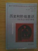 历史和阶级意识——马克思主义辩证法研究(译者签名本)