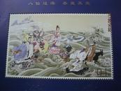 """《八仙过海》邮票 防伪纪念张 雕刻分色珍藏版邮票纪念张 5张全 附""""艺术品收藏证书"""""""