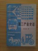 第三产业史话(作者签名本)
