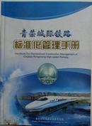 《青荣城际铁路标准化管理手册》