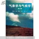 气象学与气候学(第3版)
