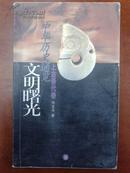 中华历史通览:上古秦代卷--文明曙光