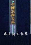 中国武术大典【16开精装 全101册 原箱装】