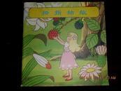 拇指姑娘;彩色童话天地(大缺本)动画大世界;世界著名童话