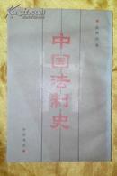中国法制史【竖版】