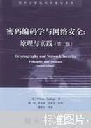 密码编码学与网络安全:原理与实践(第二版)