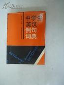 中学生英汉例句词典