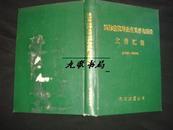 《退休费统筹及有关养老保险文件汇编》1949-1990 硬精装 私藏
