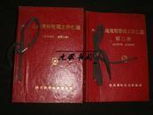 《土地规划管理文件汇编》1983-1986 全2册 硬精装 铁道部哈尔滨铁路局印 私藏