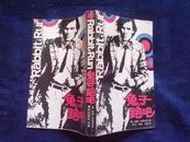 """兔子跑吧(厄普代克""""兔子四部曲""""第一部,重庆出版社1988年1版2印,软精装私藏95品)"""