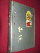 内有21页木刻版画和21页烈士诗词,65年《红岩》笔记本