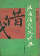 汉语借代义词典