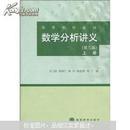 数学分析讲义(第五版)(上下册)刘玉琏