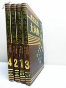 现代汉语大词典 全4卷 彩图版