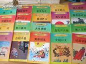 幼学启蒙丛书  【20本一全套    包括中国成语故事4本、中国语言故事4本、中国古代神话4本、中国古代传说4本,中国古诗4本】