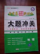 【2013高考系列】金考卷・高考命题新动向系列:大题冲关  地理