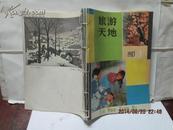 旅游天地1983年1--6【全年】包邮挂