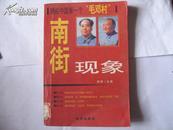 """南街现象:透视中国第一个""""毛邓村"""""""