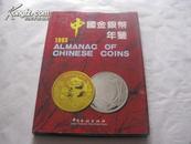中国金银币年鉴1993