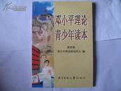 邓小平理论青少年读本