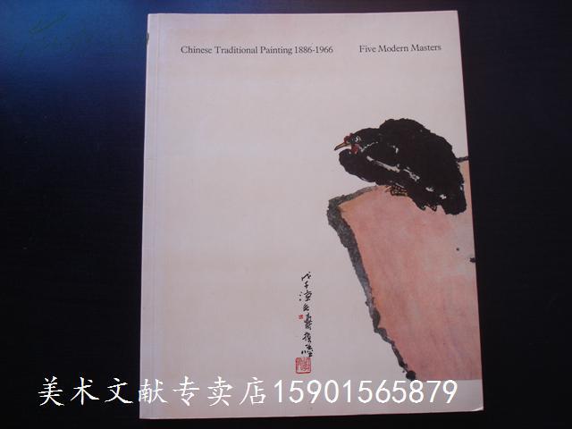 1982年英国伦敦皇家艺术学院出版 《 中国近代五位杰出画家》刊有吴昌硕,黄宾虹,潘天寿,傅抱石等五位画家及其作品!