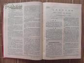 1985年期刊《新医学》1----12期 12册合订为一厚册
