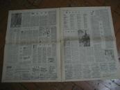 人民日报 1961年8月20日 5-8版