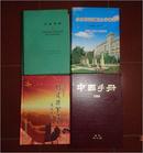 汉英词典(精装)