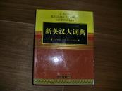 《新英汉大词典(上下)》硬精装,带函,2002年一版一印