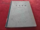 1958年科学出版社《天文年历》精装一厚册