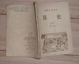 历史-第一册-E5