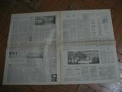 人民日报 1961年3月26日 5-8版