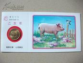 【首轮 难得 】1995  猪年 99.99镀金铜芯 生肖【贺岁卡】【早期品种精美压花】