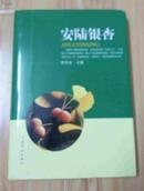 安陆银杏 (16开精装本彩印)