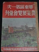 【华东区第一次农业展览会棠刊】950年3月15日初版  好图多
