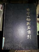 古今人物別名索引(16開精裝).